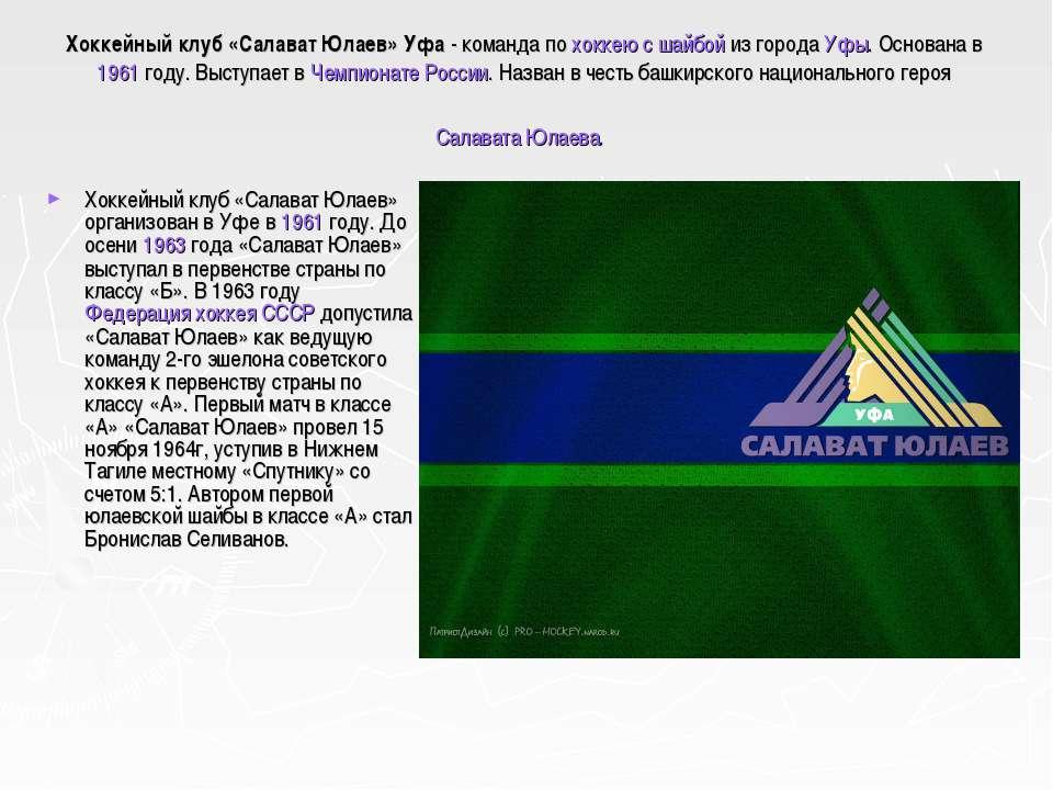 Хоккейный клуб «Салават Юлаев» Уфа - команда по хоккею с шайбой из города Уфы...