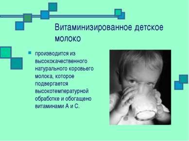 Витаминизированное детское молоко производится из высококачественного натурал...