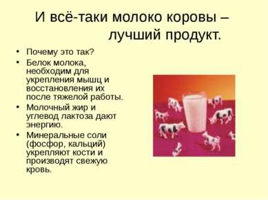 И всё-таки молоко коровы – лучший продукт. Почему это так? Белок молока, необ...