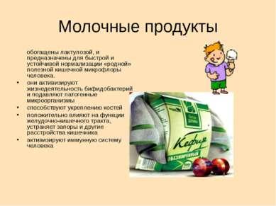 Молочные продукты обогащены лактулозой, и предназначены для быстрой и устойчи...