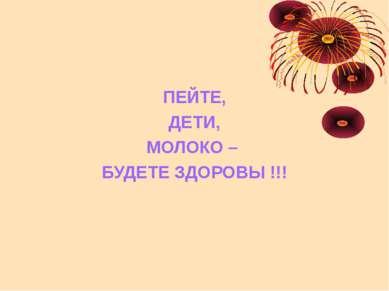 ПЕЙТЕ, ДЕТИ, МОЛОКО – БУДЕТЕ ЗДОРОВЫ !!!