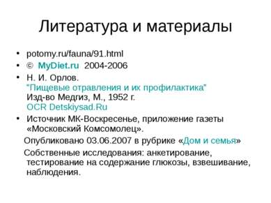 Литература и материалы potomy.ru/fauna/91.html ©MyDiet.ru2004-2006 Н. И. ...