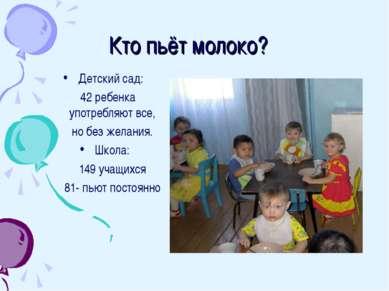 Кто пьёт молоко? Детский сад: 42 ребенка употребляют все, но без желания. Шко...