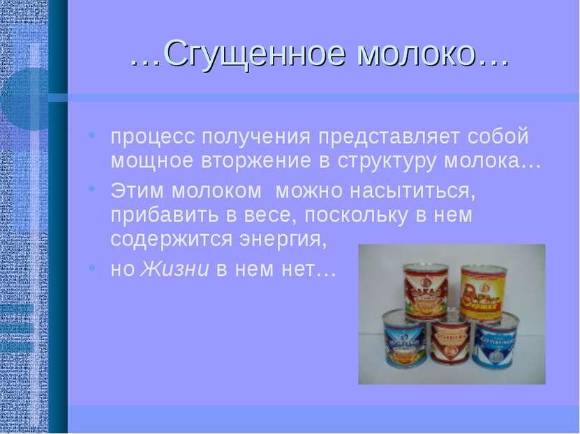 …Сгущенное молоко… процесс получения представляет собой мощное вторжение в ст...