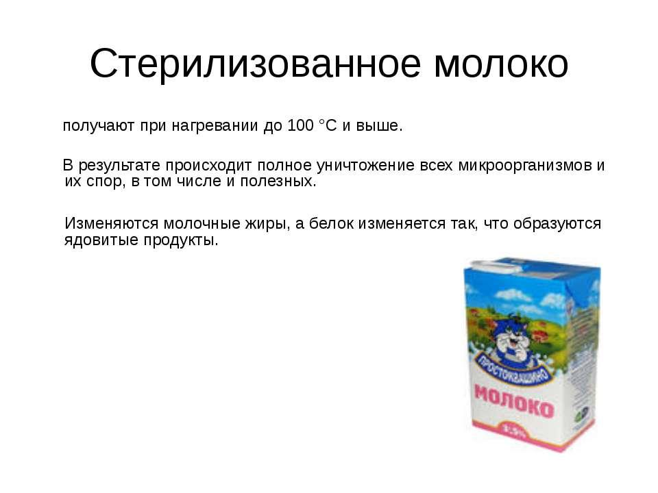 Стерилизованное молоко получают при нагревании до 100 °С и выше. В результате...