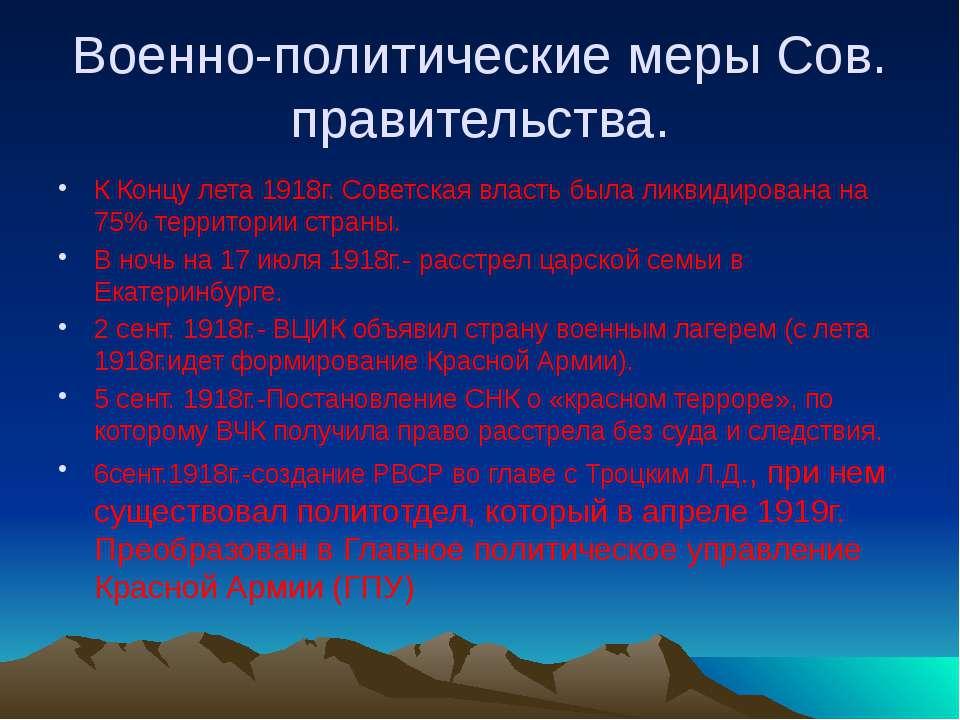 Военно-политические меры Сов. правительства. К Концу лета 1918г. Советская вл...