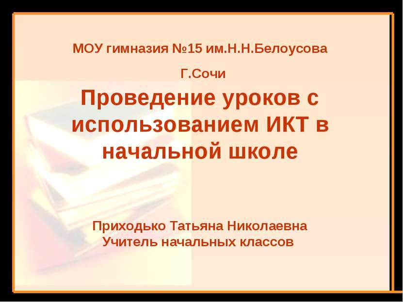 МОУ гимназия №15 им.Н.Н.Белоусова Г.Сочи Проведение уроков с использованием И...