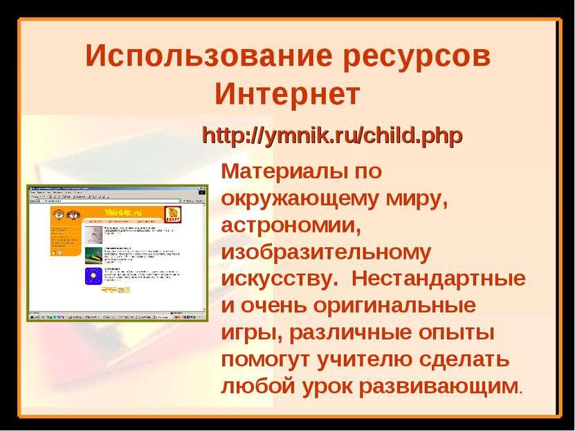 Использование ресурсов Интернет http://ymnik.ru/child.php Материалы по окружа...