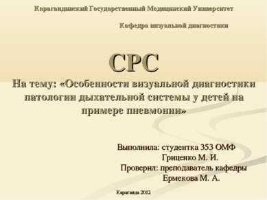 Карагандинский Государственный Медицинский Университет Кафедра визуальной диа...