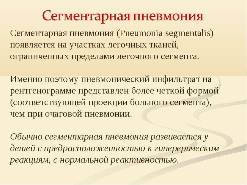 Сегментарная пневмония (Рneumonia segmentalis) появляется на участках легочны...