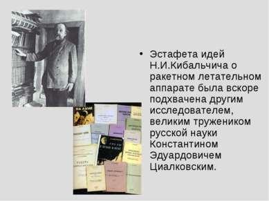 Эстафета идей Н.И.Кибальчича о ракетном летательном аппарате была вскоре подх...