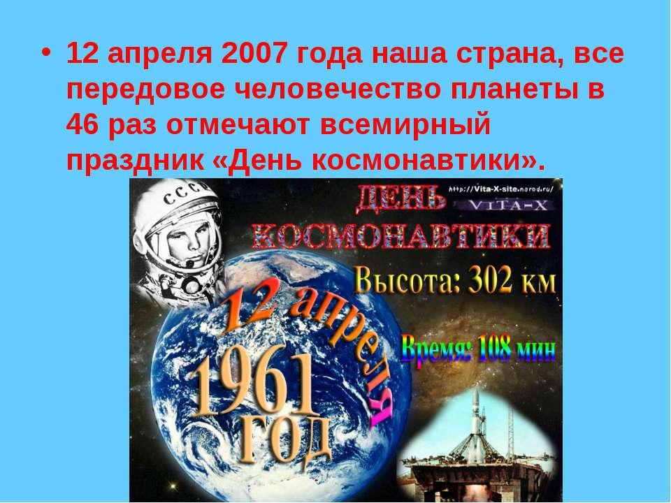 12 апреля 2007 года наша страна, все передовое человечество планеты в 46 раз ...