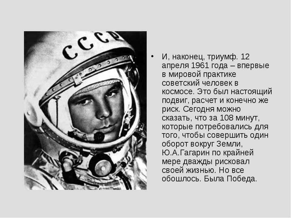 И, наконец, триумф. 12 апреля 1961 года – впервые в мировой практике советски...