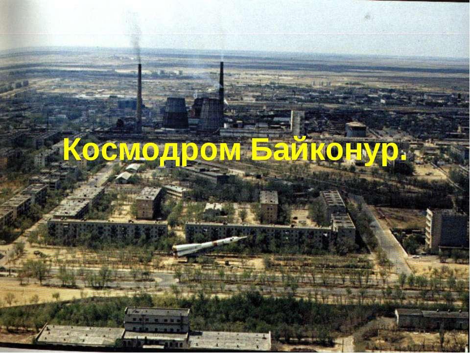 Космодром Байконур.