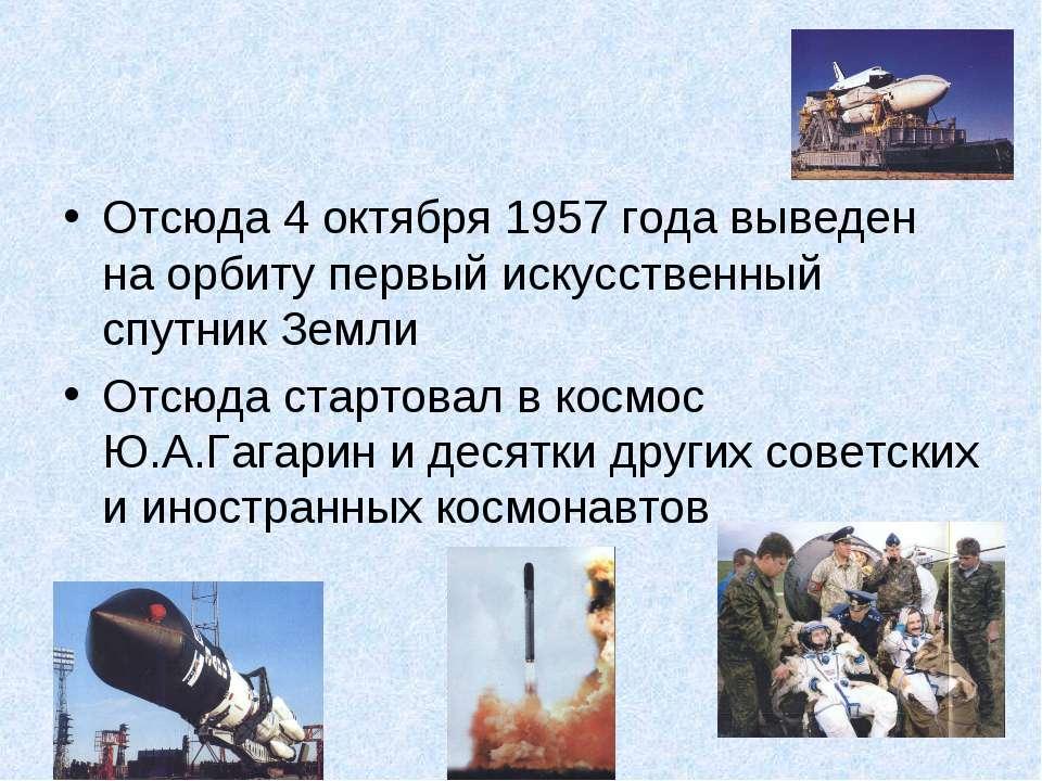 Отсюда 4 октября 1957 года выведен на орбиту первый искусственный спутник Зем...
