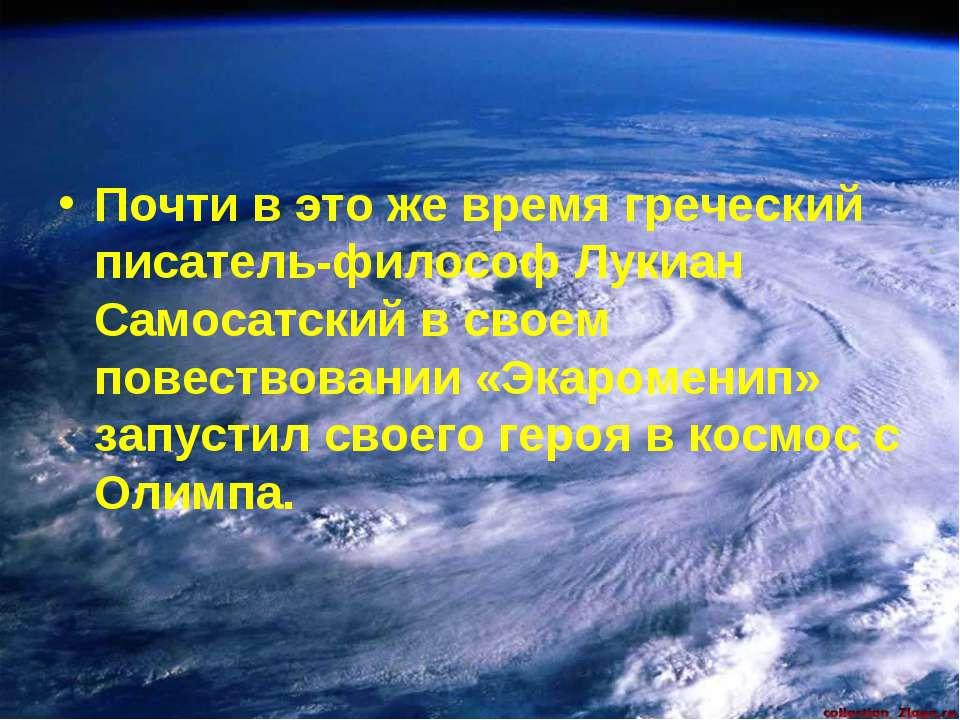 Почти в это же время греческий писатель-философ Лукиан Самосатский в своем по...