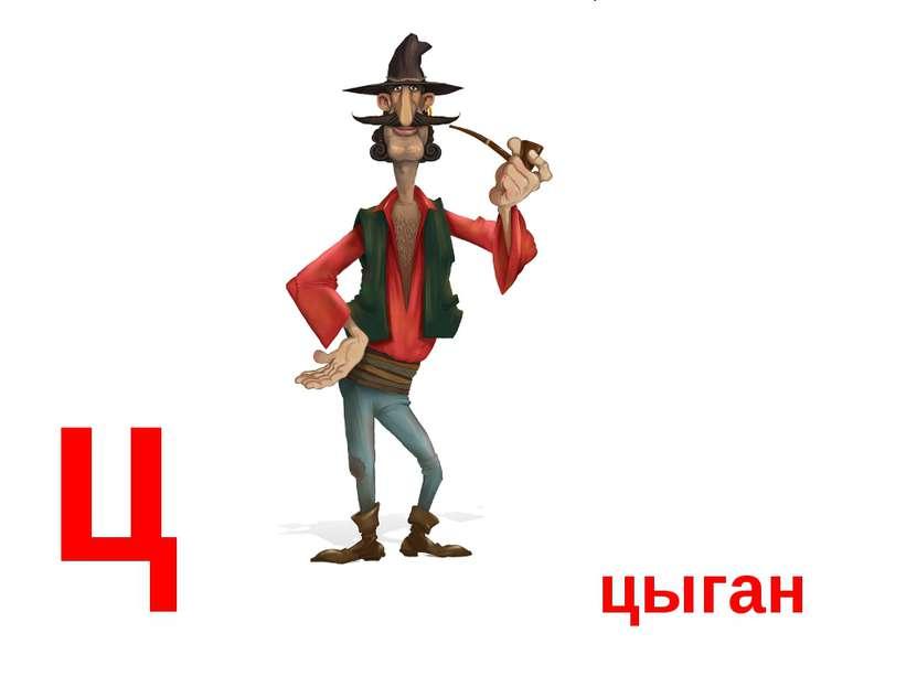 цыган