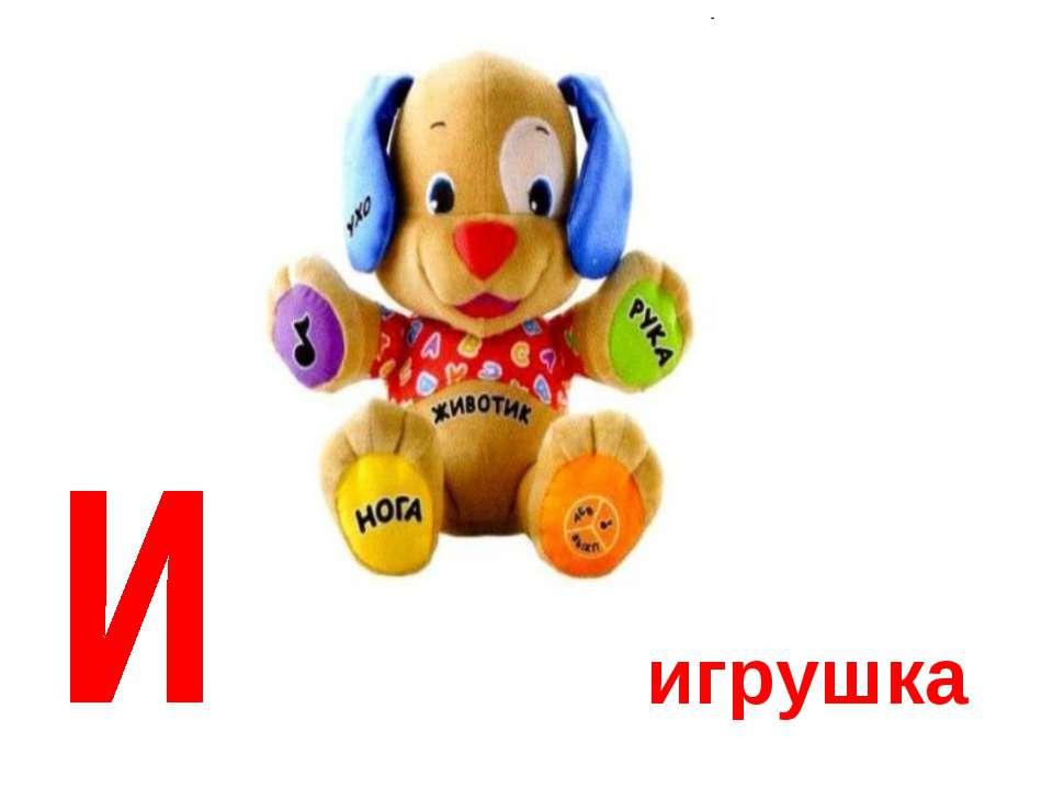 игрушка