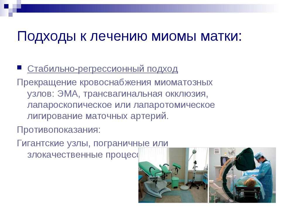 Подходы к лечению миомы матки: Стабильно-регрессионный подход Прекращение кро...