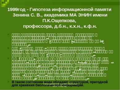 1999год - Гипотеза информационной памяти Зенина С. В., академика МА ЭНИН имен...