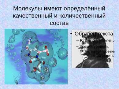 Молекулы имеют определённый качественный и количественный состав