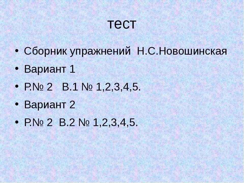 тест Сборник упражнений Н.С.Новошинская Вариант 1 Р.№ 2 В.1 № 1,2,3,4,5. Вари...