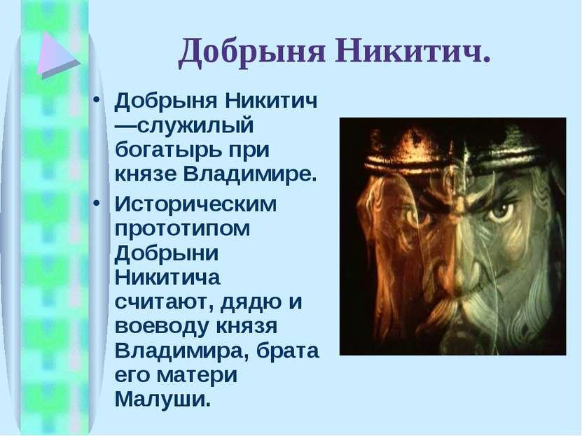 Добрыня Никитич. Добрыня Никитич —служилый богатырь при князе Владимире. Исто...
