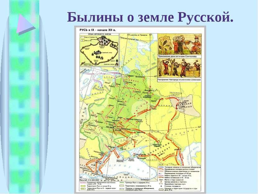 Былины о земле Русской.