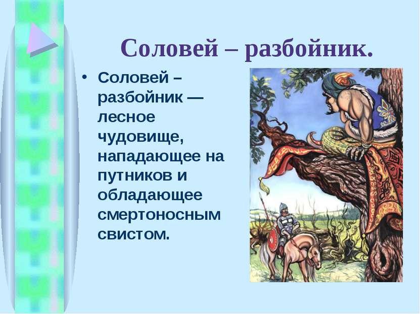 Соловей – разбойник. Соловей – разбойник —лесное чудовище, нападающее на путн...