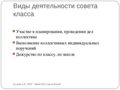 """Виды деятельности совета класса Кускова А.Б. МОУ """"Лицей №22 города Белово"""" Уч..."""