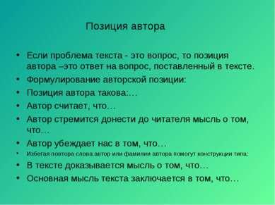 Позиция автора Если проблема текста - это вопрос, то позиция автора –это отве...