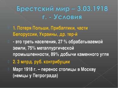 1. Потеря Польши, Прибалтики, части Белоруссии, Украины, др. тер-й - это трет...