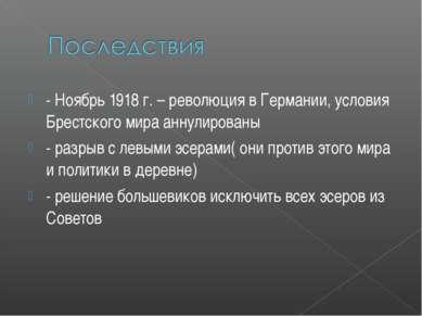 - Ноябрь 1918 г. – революция в Германии, условия Брестского мира аннулированы...