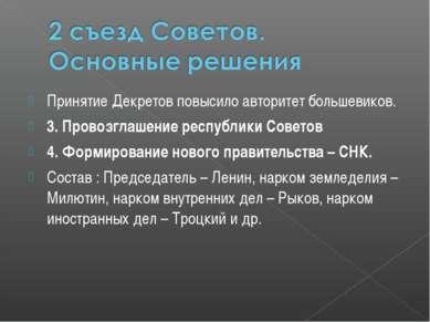 Принятие Декретов повысило авторитет большевиков. 3. Провозглашение республик...