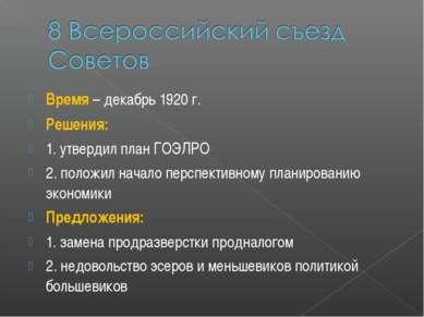Время – декабрь 1920 г. Решения: 1. утвердил план ГОЭЛРО 2. положил начало пе...