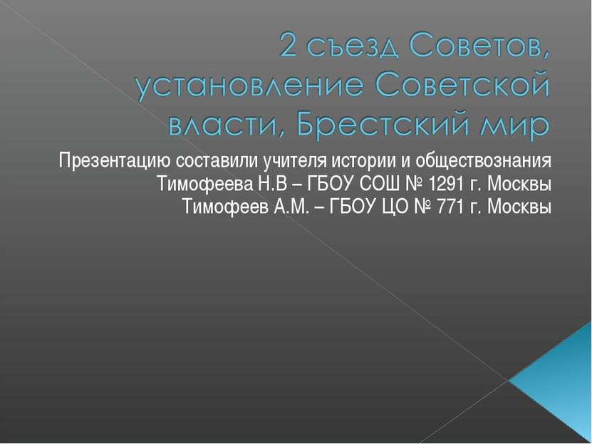 Презентацию составили учителя истории и обществознания Тимофеева Н.В – ГБОУ С...