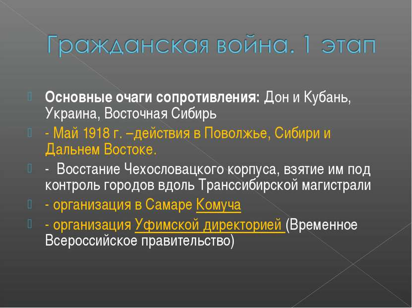 Основные очаги сопротивления: Дон и Кубань, Украина, Восточная Сибирь - Май 1...