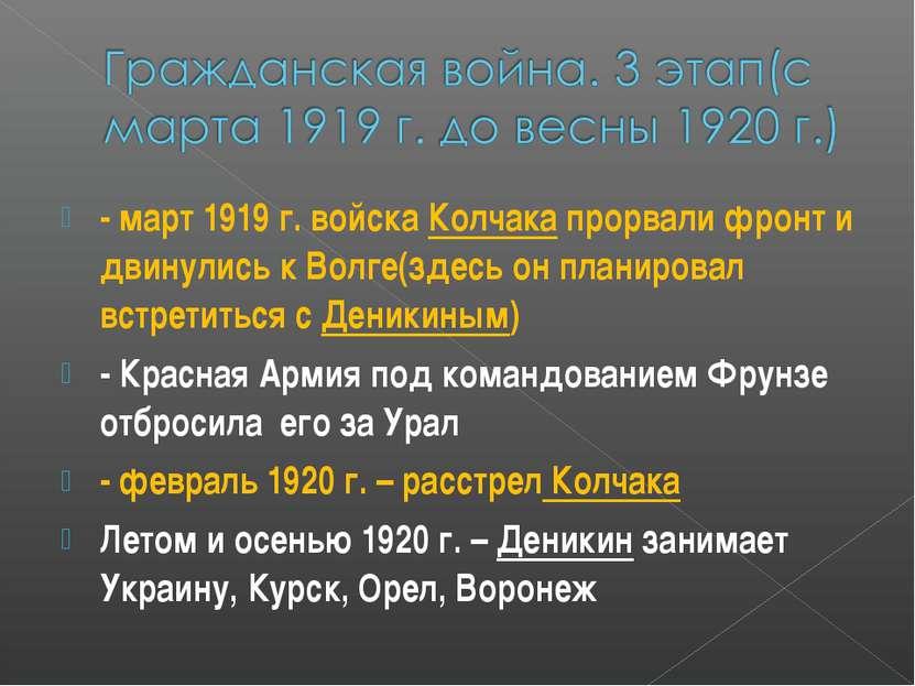 - март 1919 г. войска Колчака прорвали фронт и двинулись к Волге(здесь он пла...