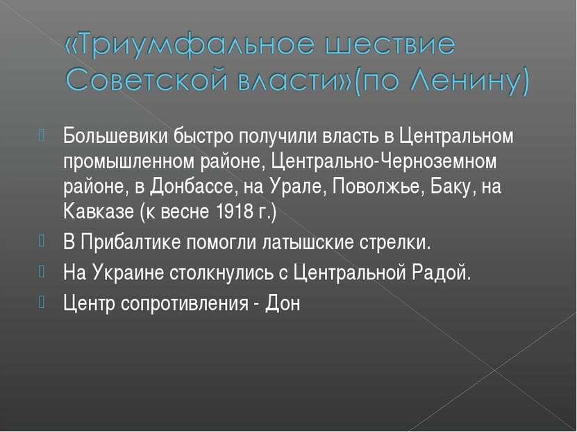 Большевики быстро получили власть в Центральном промышленном районе, Централь...