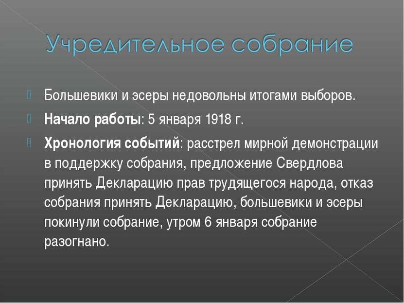 Большевики и эсеры недовольны итогами выборов. Начало работы: 5 января 1918 г...