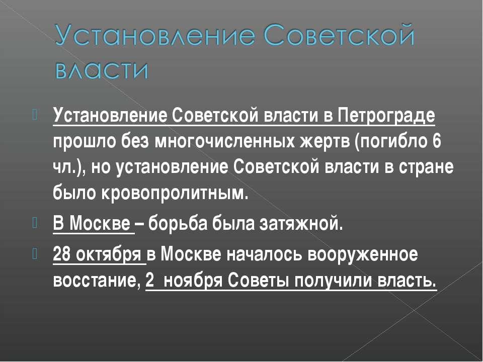 Установление Советской власти в Петрограде прошло без многочисленных жертв (п...