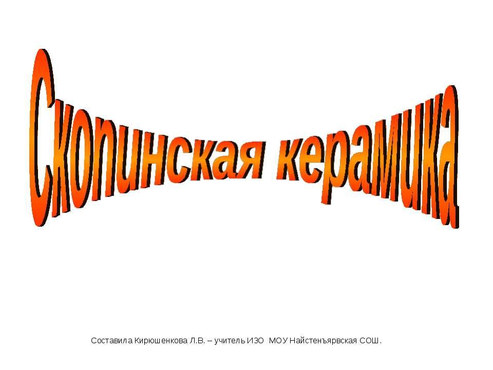 Составила Кирюшенкова Л.В. – учитель ИЗО МОУ Найстенъярвская СОШ.