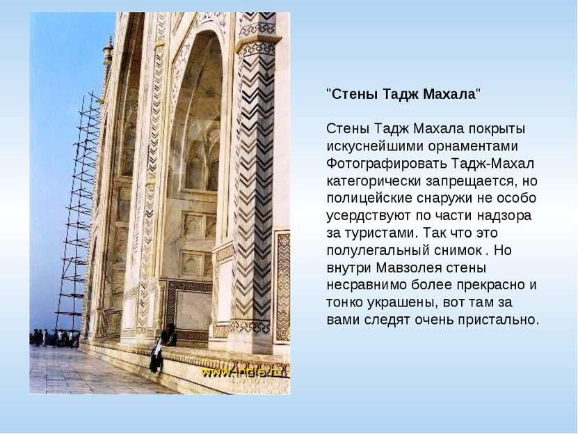 """""""Стены Тадж Махала"""" Стены Тадж Махала покрыты искуснейшими орнаментами Фотогр..."""
