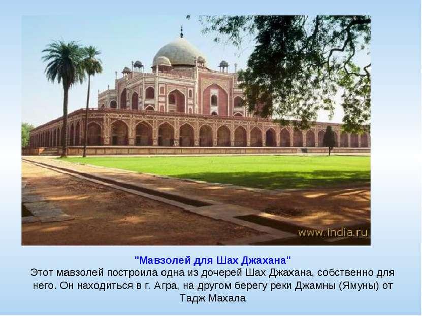 """""""Мавзолей для Шах Джахана"""" Этот мавзолей построила одна из дочерей Шах Джахан..."""