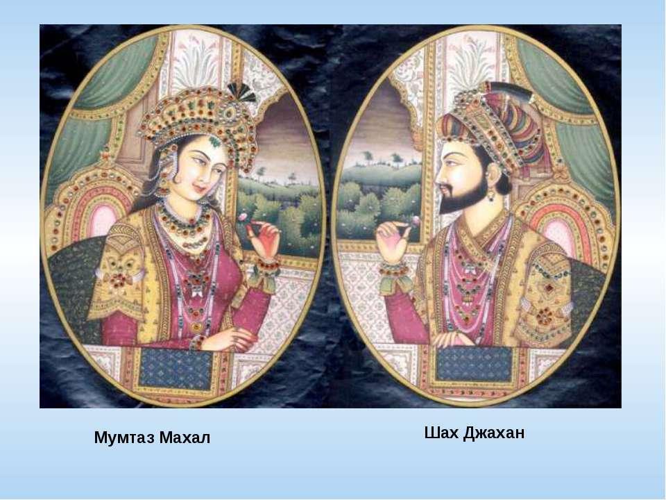 Мумтаз Махал Шах Джахан