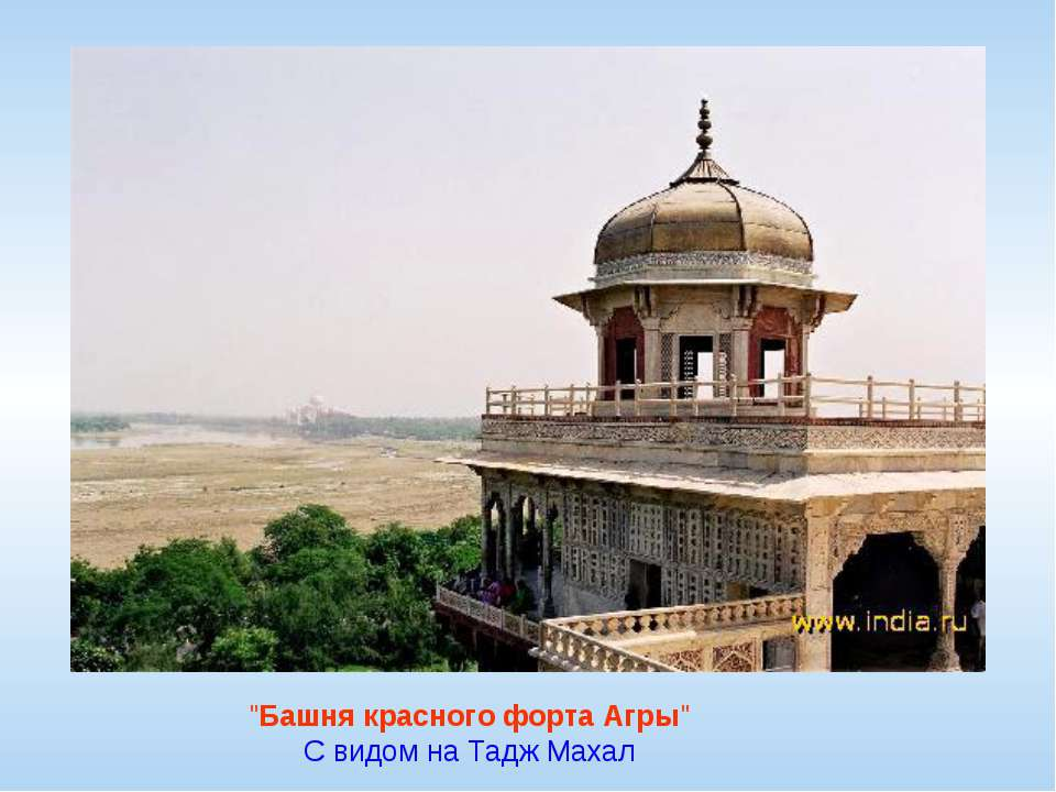 """""""Башня красного форта Агры"""" С видом на Тадж Махал"""