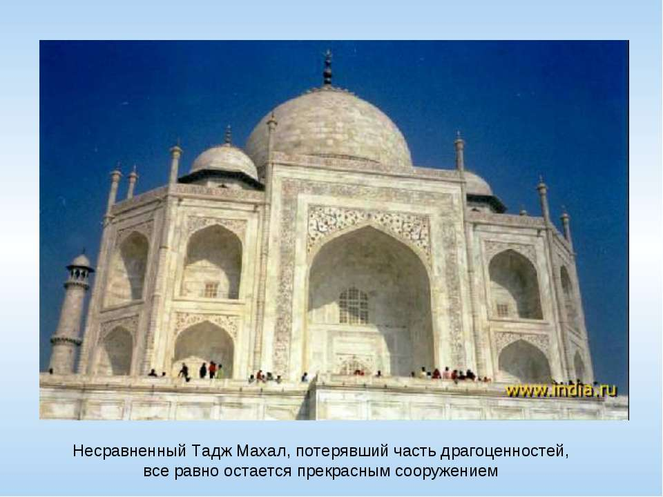 Несравненный Тадж Махал, потерявший часть драгоценностей, все равно остается ...