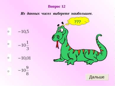 Вопрос 12 Из данных чисел выберете наибольшее. ???