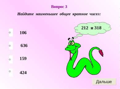 106 636 159 424 Вопрос 3 Найдите наименьшее общее кратное чисел: 212 и 318