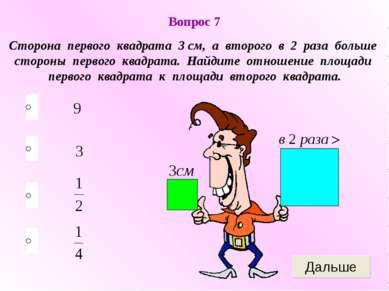 Вопрос 7 Сторона первого квадрата 3 см, а второго в 2 раза больше стороны пер...